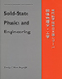 Solid-State Physics and Engineering