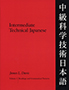 Intermediate Technical Japanese, Volume 1